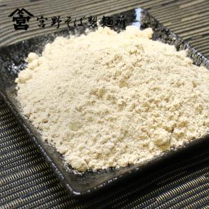 麦はったい粉 300g×1袋 国産裸麦 100% 自家製粉 無添加 お試し メール便 送料無料 ポイント消化|miyanosoba