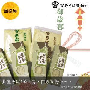 そば きなこ 無添加 食品 セット 詰合せ 御歳暮 お歳暮 贈り物 熨斗付|miyanosoba
