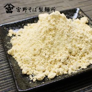 きなこ 白きな粉 200g×1袋 国産白大豆 100% 自家製粉 無添加 お試し メール便 送料無料 ポイント消化|miyanosoba