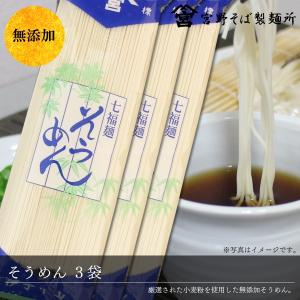 そうめん 素麺 250g×3袋 お試し 無添加 メール便 送料無料|miyanosoba