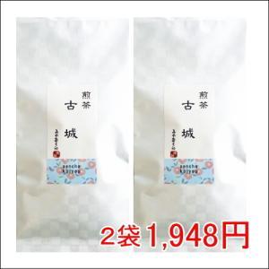 【クーポン利用で30%OFF】一番茶を使用した旨みのあるお茶。高級煎茶 古城100g×2袋セット【ふるさと名物商品】「滋賀の幸」|miyaoen