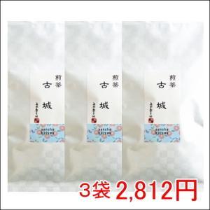 【クーポン利用で30%OFF】一番茶を使用した旨みのあるお茶。高級煎茶 古城100g×3袋セット【ふるさと名物商品】「滋賀の幸」|miyaoen