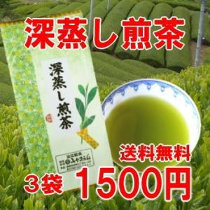 深蒸し煎茶100g×3袋セット【ふるさと名物商品】「 滋賀県WEB物産展 」|miyaoen