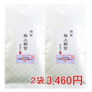 【クーポン利用で30%OFF】香りさわやかで後味の旨みがおいしい。高級煎茶 極上朝宮100g×2袋セット【ふるさと名物商品】「滋賀の幸」|miyaoen