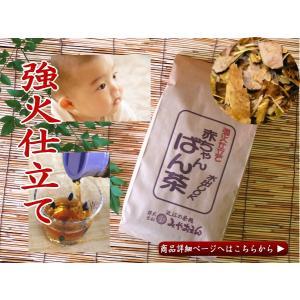 からだにやさしい、強火赤ちゃん番茶200g【ふるさと名物商品】「 滋賀県WEB物産展 」|miyaoen