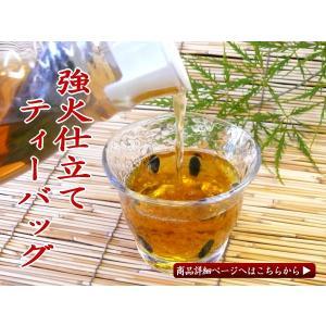 強火仕立て赤ちゃん番茶ティーバッグタイプ30P【ふるさと名物商品】「 滋賀県WEB物産展 」|miyaoen