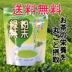 【送料無料】水出しOK!特選 粉末緑茶30g 一番茶の上質茶葉のみ使用。【メール便】「滋賀の幸」「滋賀県ご当地モール」|miyaoen