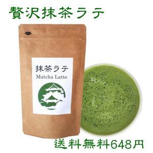 【送料無料】お茶会用の高級抹茶使用!『贅沢な抹茶ラテ』【メール便送料無料】