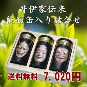 近江銘茶能面缶入り3本入り【ふるさと名物商品】「滋賀の幸」 miyaoen