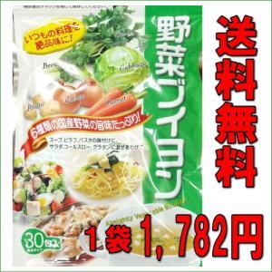 野菜ブイヨン30包入り|miyaoen
