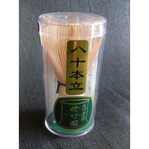 茶筅 茶せん 80本立|miyaoen