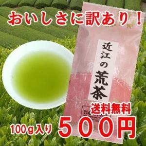 近江の荒茶100g【送料無料】「滋賀の幸」|miyaoen