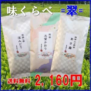 【送料無料】味くらべ3種セット=翠=(みどり) 各100g入り【お試しパック】「滋賀の幸」|miyaoen