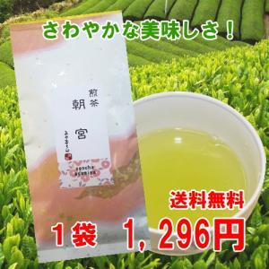 高級煎茶 朝宮100g【ふるさと名物商品】「 滋賀県WEB物産展 」|miyaoen