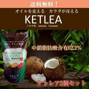 ケトレア 5個セット 天然100%ココナッツオイル KETOLEA 100%NATURAL COCONUT OIL ココナッツオイル無臭タイプ