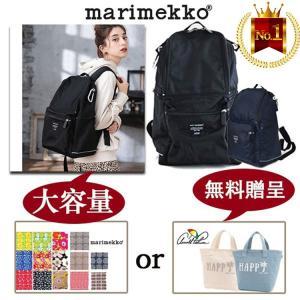 バレンタイン Marimekko Buddy マリメッコ バディ−リュック バックパック レディース...