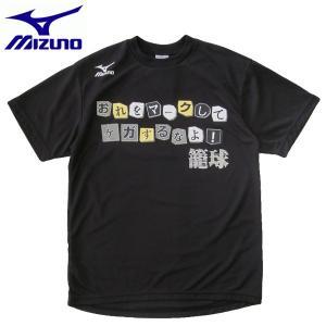 ミズノ バスケウエア プリントTシャツ 半袖 54TF15009 ブラック Mサイズ 訳あり 30%OFF|miyaspo