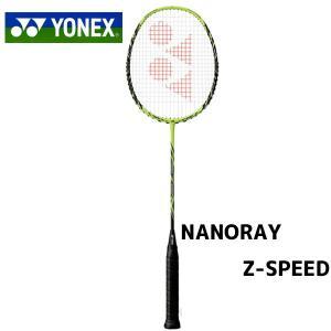 ヨネックス ナノレイZ-スピード バドミントンラケット NANORAYZ-SPEED NR-ZSP 500 ライムイエロー 3U5 送料無料|miyaspo