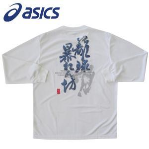アシックス バスケウエア プリントTシャツ 長袖 XB6462 01A ホワイトA Oサイズ 訳あり|miyaspo