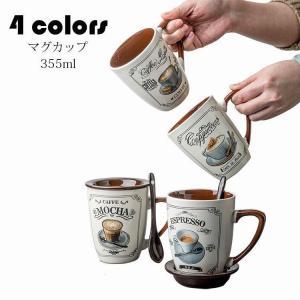 マグカップ 北欧 おしゃれ コーヒーカップ 大きい 陶器 ハンドメイド ティーカップ 大容量 コップ...