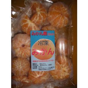 ポイント5倍 訳あり 冷凍みかん 宮崎県産温州みかん使用 ご家庭用 400g