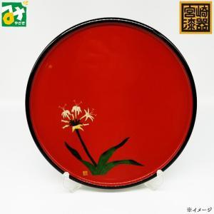 漆器 お盆 宮崎漆器 丸盆 8寸 はまゆう 箱入 宮崎漆器工房 miyazakikonne