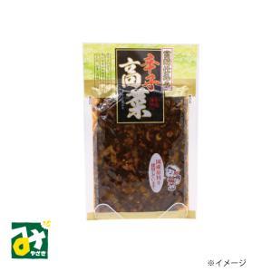 漬物 たかな漬 辛子高菜 佐藤漬物工業 4973524008059|miyazakikonne