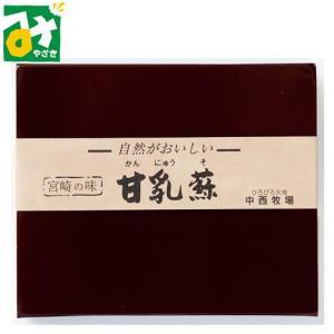 甘乳蘇 ミルククラブ 中西牧場 冷蔵 4524936000010 miyazakikonne
