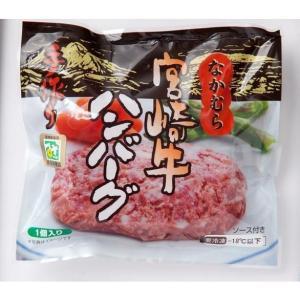 【常温品、冷蔵品との同梱不可】宮崎牛ハンバーグ:4933932005019|miyazakikonne