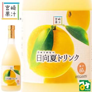 日向夏ドリンク(箱入り):4510147010412|miyazakikonne