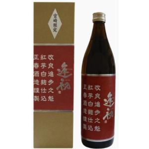 芋 本格焼酎 宮崎限定 逢初 赤芋仕込み 20度 正春酒造 4981295110611|miyazakikonne