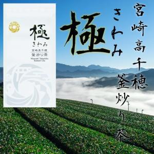 お茶 緑茶 高千穂釜炒り茶 極 きわみ JA高千穂地区 4908856290230|miyazakikonne