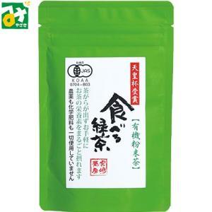 粉末茶 お茶 緑茶 有機JAS認定 有機粉末茶 食べる緑茶 宮崎茶房 4580206450107|miyazakikonne