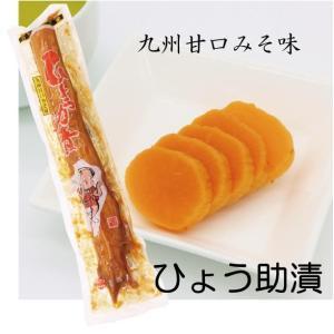 漬物 みそ漬 九州甘口みそ味 ひょう助漬 宮崎農産 4908851000476|miyazakikonne