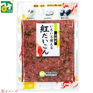 漬物 梅酢 しょうゆ漬 きざみ 紅だいこん 宮崎農産 4908851002494|miyazakikonne