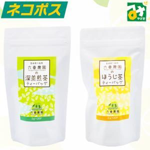 ネコポス 深蒸煎茶 ほうじ茶 えらべる3袋セット 送料込 六車農園 miyazakikonne