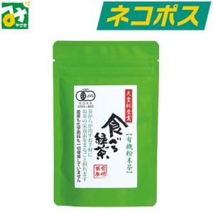 ネコポス 粉末茶 有機JAS認定 有機粉末茶 食べる緑茶 4袋セット 宮崎茶房 miyazakikonne