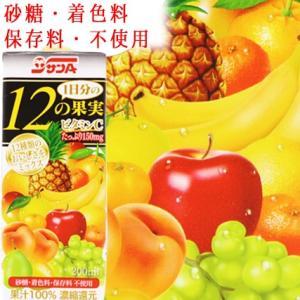 【砂糖、着色料、保存料不使用】1日分の12の果実 1ケース24本入:4908851106345|miyazakikonne