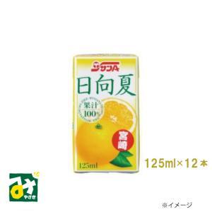 宮崎県農協果汁【日向夏 果汁100%】12本入:4908851105805|miyazakikonne