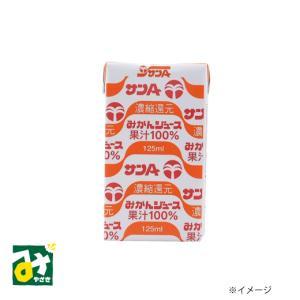 ジュース みかん 宮崎県農協果汁 濃縮還元 みかんジュース 果汁100% 125ml 4908851100022 miyazakikonne