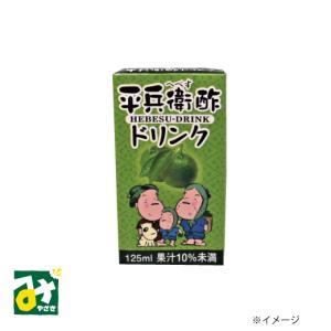 ジュース へべす 平兵衛酢ドリンク 125ml miyazakikonne