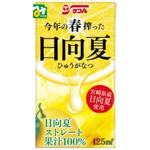 宮崎県産 日向夏 ジュース 果汁100%  今年の春搾った日向夏 125ml紙パック×12本入 miyazakikonne
