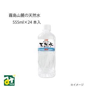 水 霧島山麓の天然水 中硬水 555ml×24本 miyazakikonne