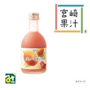ジュース トロピカルフルーツ グァバドリンク 300ml 宮崎果汁 miyazakikonne