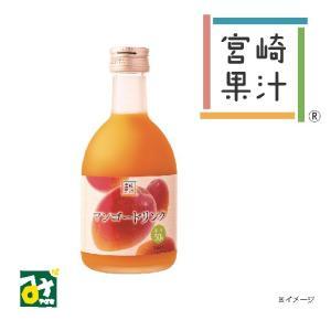 ジュース トロピカルフルーツ マンゴードリンク 300ml 宮崎果汁|miyazakikonne