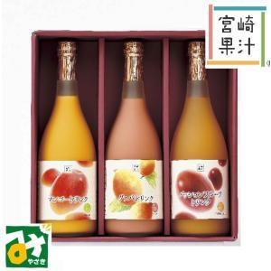 ジュース マンゴー グァバ パッションフルーツ トロピカルドリンク3本セット 720ml×3本 宮崎果汁 miyazakikonne