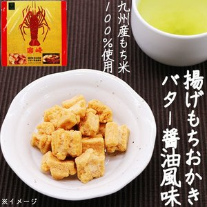 揚げもちおかきバター醤油風味:4514017013152|miyazakikonne