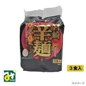 辛麺 宮崎辛麺 カラメン 3食|miyazakikonne