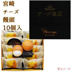 チーズまんじゅう 饅頭 宮崎チーズ饅頭 10個入 末山商会 4900625009418 miyazakikonne