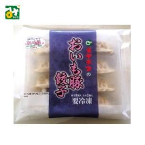 餃子 おいも豚餃子 8個入 冷凍 常温品冷蔵品との同梱不可 ミヤチク|miyazakikonne